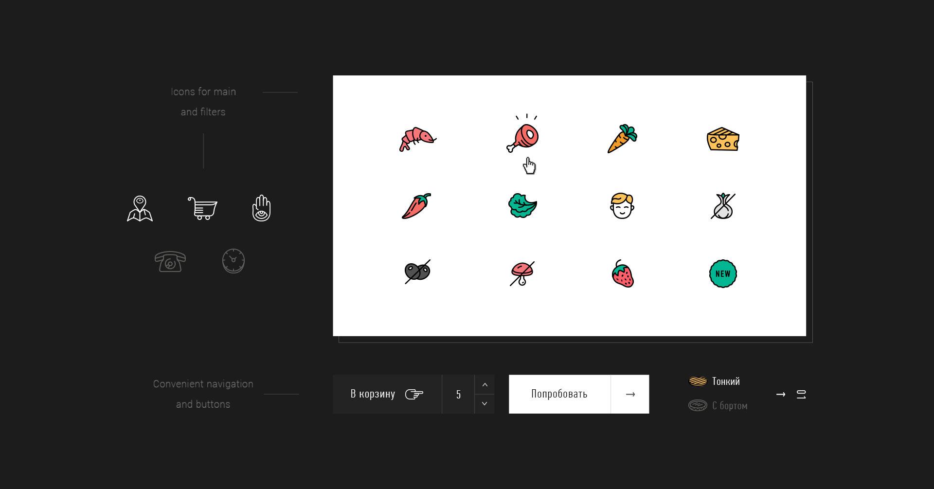 создание графики и иконок для сайта