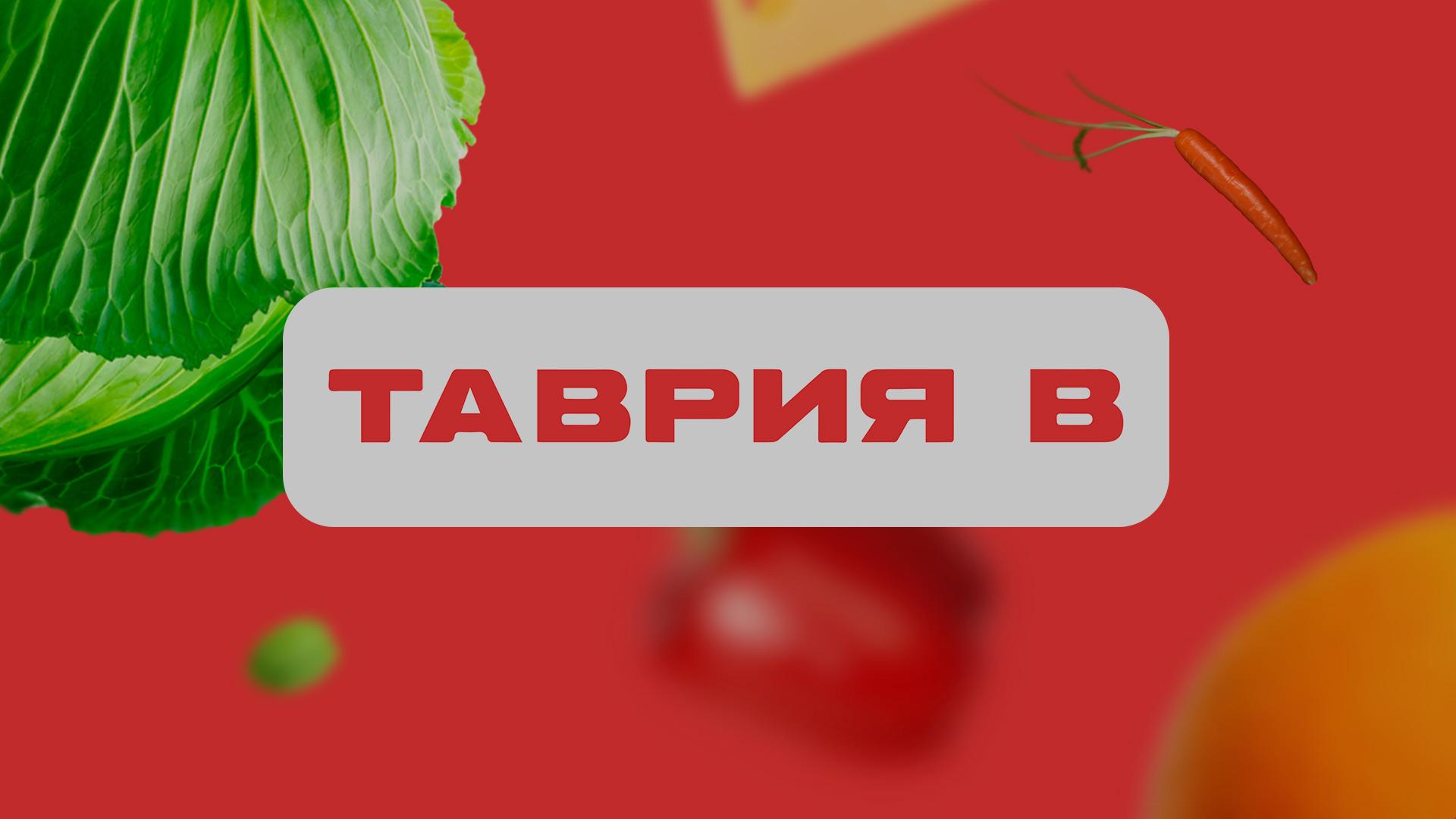 Таврия В