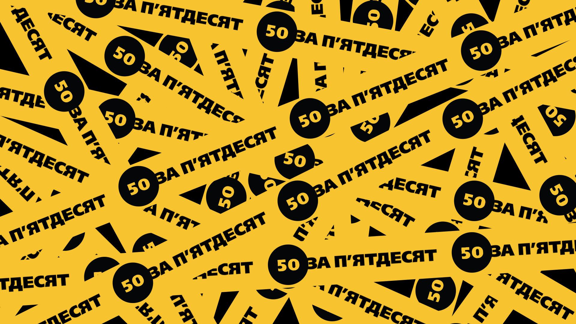 Логотип 50 за 50